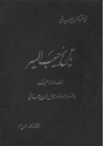 حبیب السیر