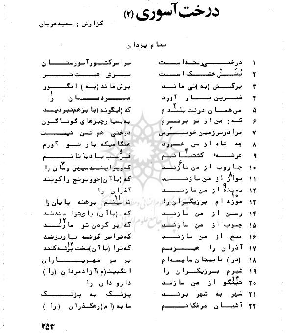 Derakht-e Asurig (1)