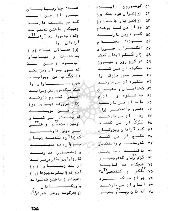 Derakht-e Asurig (3)