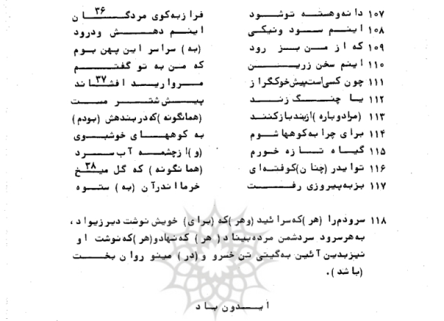 Derakht-e Asurig (5)