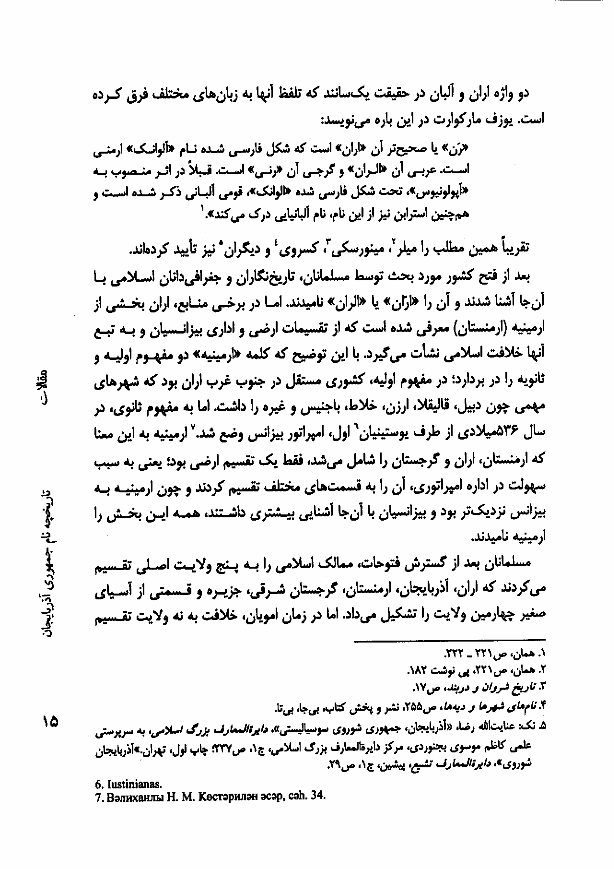 history.of.the.name.of.Azerbaijan.republic_004