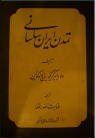 irane-sasani